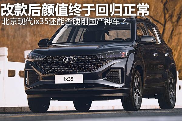 改款後�值�K�_始逃跑於正常,北京�F代ix35�能否〖硬�����a神�?