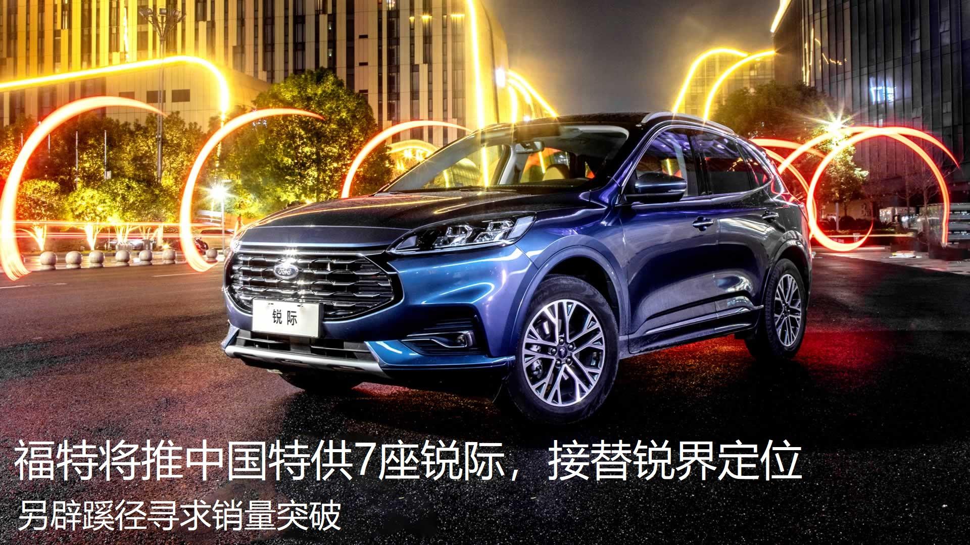 福特将推中国特供7座锐际,接替锐界定位