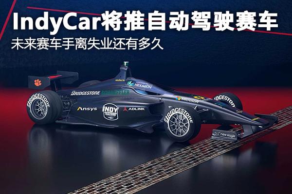 IndyCar将推自动驾驶赛车 未来赛车手离失业还有多久
