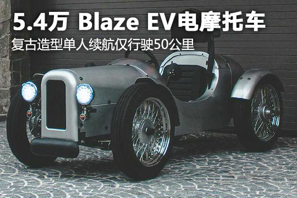 5.4万Blaze EV电摩托车 复古造型单人近续航50公里