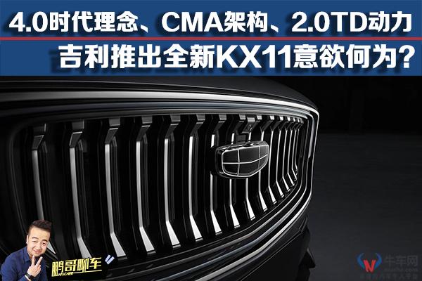4.0理念、CMA架构、2.0T动力 吉利推出全新KX11意欲何为?