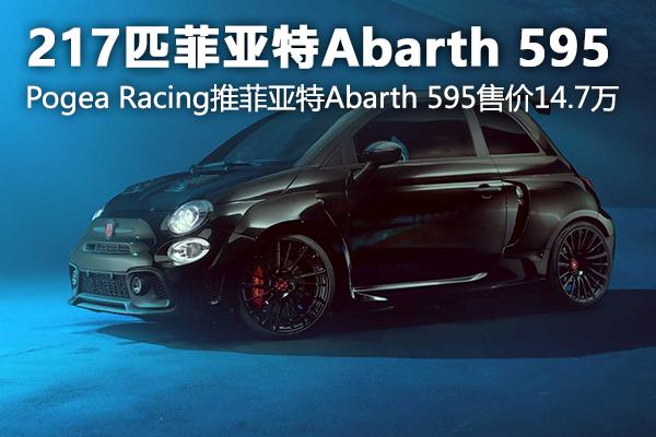 217匹菲亚特Abarth 595 Pogea Racing推菲亚特Abarth 595售价14.7万