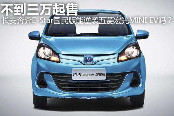 不到三万起售,长安奔奔E-Star国民版能逆袭五菱宏光MINI EV吗?
