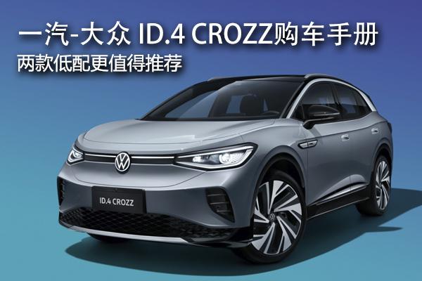 一汽-大众ID.4 CROZZ购车手册 更推荐两款低配车型
