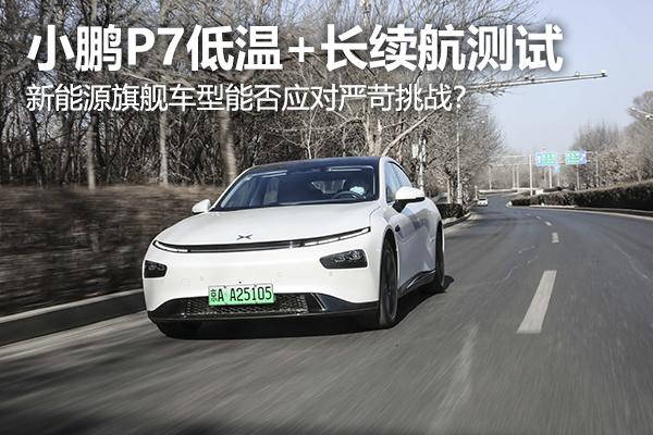 新能源旗舰车型能否应对严苛挑战?小鹏P7低温挑战+长续航测试