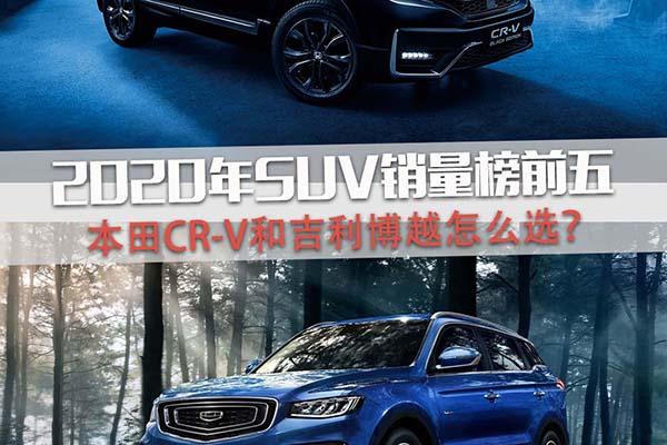 【宿敌较量】2020年SUV销量榜前五 本田CR-V和吉利博越怎么选?