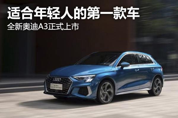 售20.31万起!适合年轻人的第一款车 全新奥迪A3正式上市