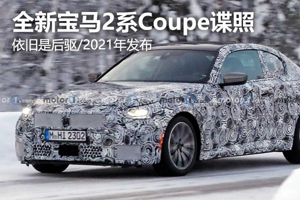 全新宝马2系Coupe谍照曝光 依旧是后驱/2021年发布