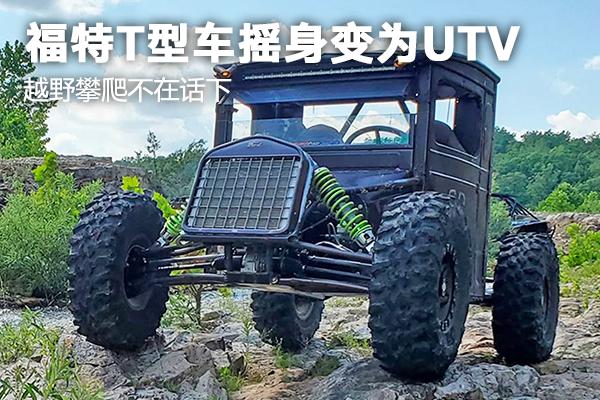 福特T型车摇身变为UTV 越野攀爬不在话下