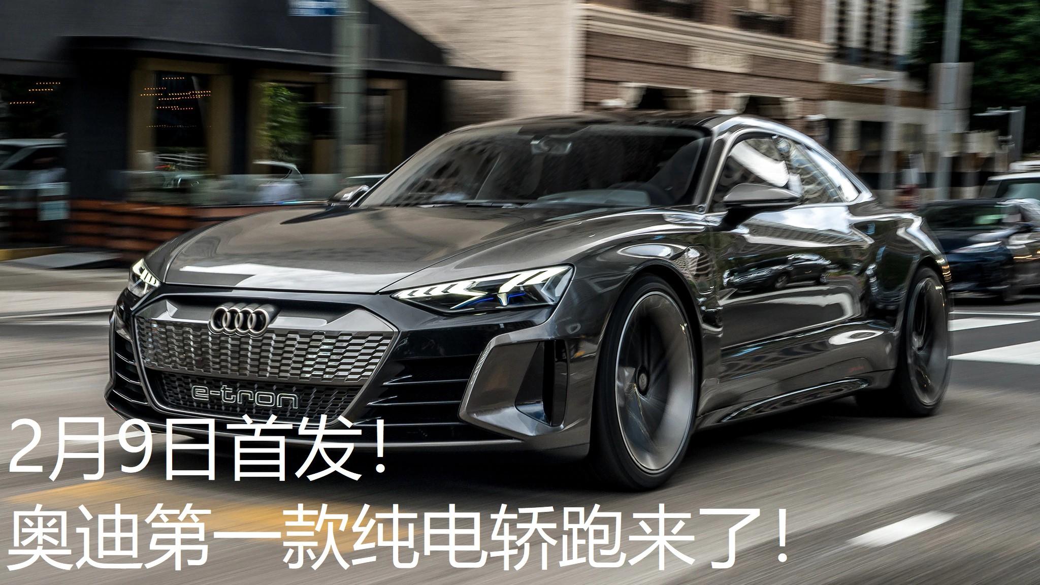 2月9日首发!奥迪第一款纯电轿跑来了!