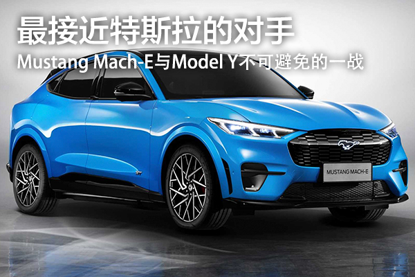 Mustang Mach-E�cModel Y不可避免的一∏��