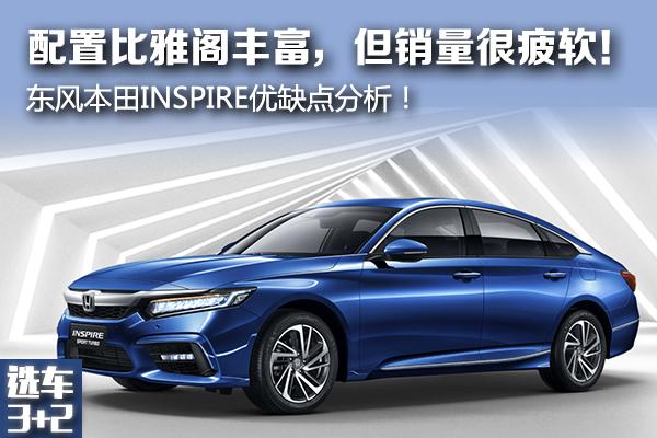 【选车3+2】配置比雅阁丰富,销量却不尽如人意!东风本田INSPIRE优缺点分析!