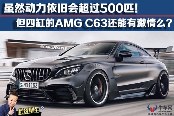 虽然动力依旧会超过500匹! 但四缸的AMG C63还能有激情么?
