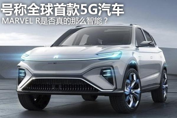 号称全球首款5G汽车,MARVEL R是否真的那么智能?