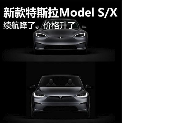 新款特斯拉Model S/X上市,续航降了、价格升了