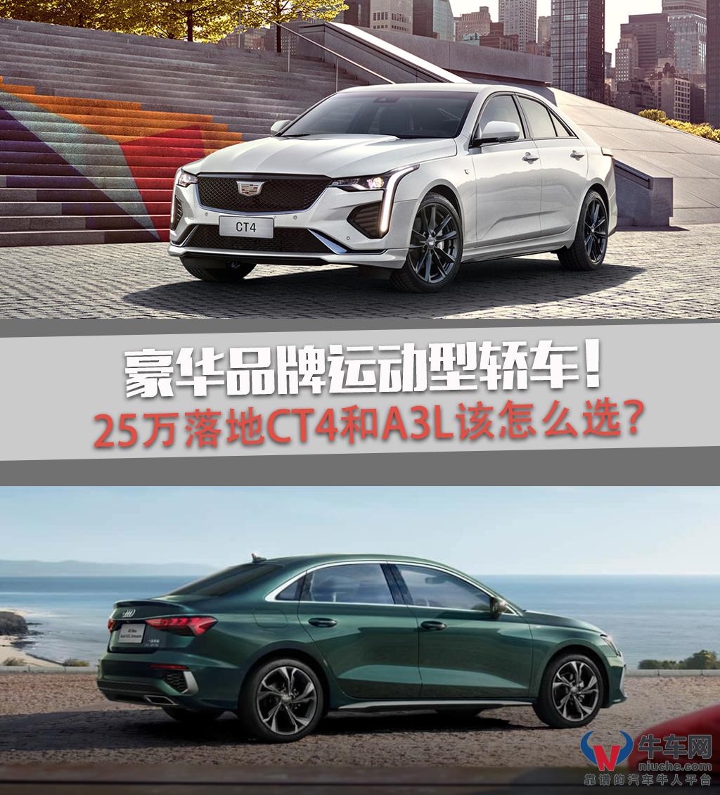 【宿敌较量】豪华品牌运动型轿车!25万落地CT4和A3L该怎么选?