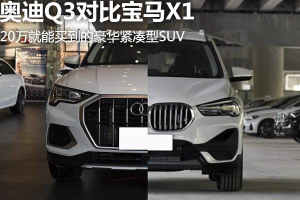 【宿敌较量】20万都能买豪华紧凑型SUV了?优惠巨大的奥迪Q3和宝马X1怎么选?