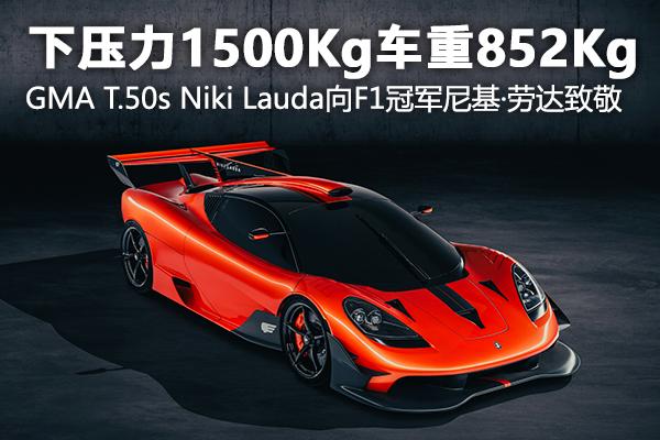 2800万售价下压力1500Kg GMA T.50s Niki Lauda像尼基·劳达致敬