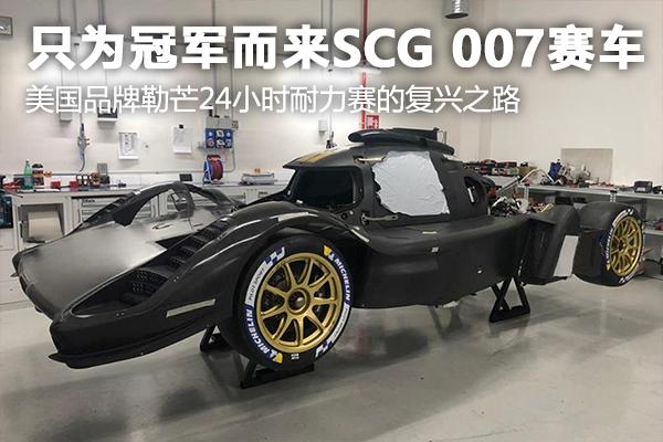 只为冠军而来SCG 007赛车 美国品牌勒芒24小时耐力赛的复兴之路