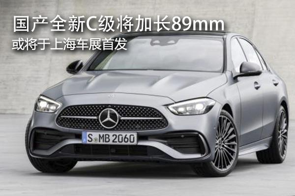 国产奔驰C级轴距将加长89mm 有望上海车展亮相