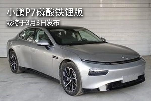 小鹏P7磷酸铁锂版将于3月3日发布 售价门槛有望降低