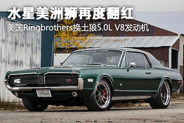 水星美洲狮再度翻红 美国Ringbrothers换土狼5.0L V8发动机