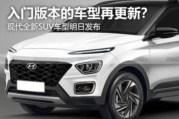 入门版本车型再更新?现代全新SUV明日发布