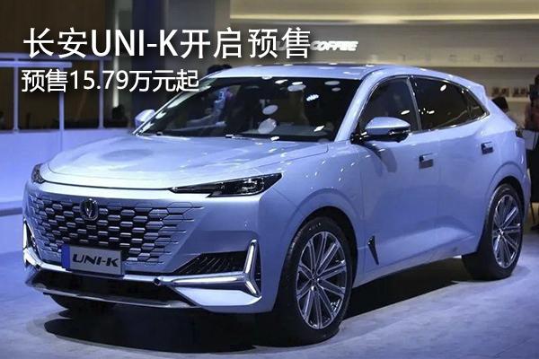 长安UNI-K开启预售 预售价15.79-18.89万/3月上市