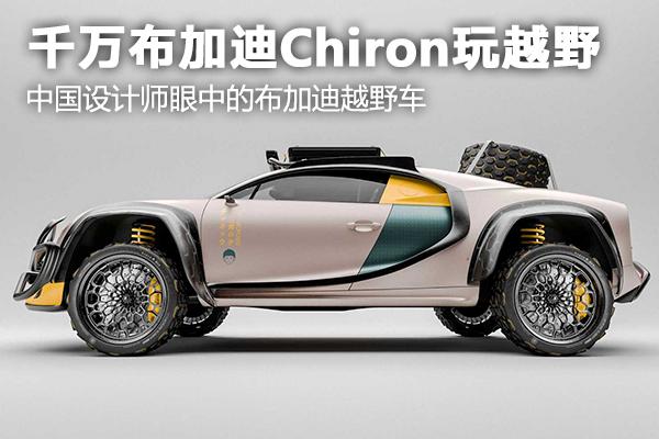 千万布加迪Chiron玩越野 中国设计师眼中的布加迪越野车