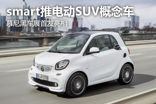 smart将推SUV概念车 未来或量产/慕尼黑车展首发