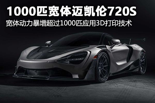 1000匹宽体迈凯伦720S 宽体动力暴增超过1000匹应用3D打印技术