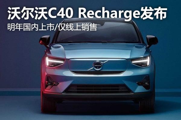 沃尔沃C40 Recharge发布 迷人美背/明年国内上市