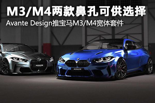 M3/M4两款鼻孔可供选择 Avante Design推宝马M3/M4宽体套件