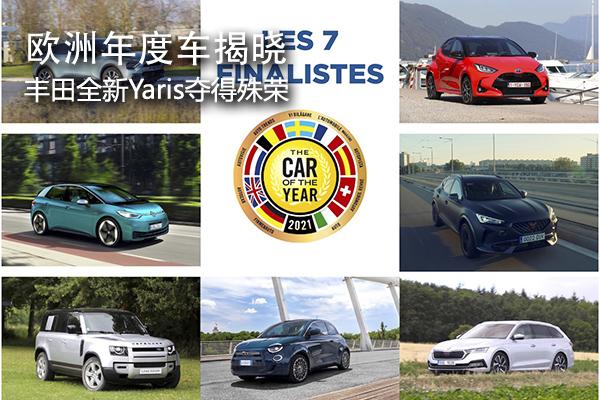 2021欧洲年度车评选结果出炉 丰田Yaris夺冠