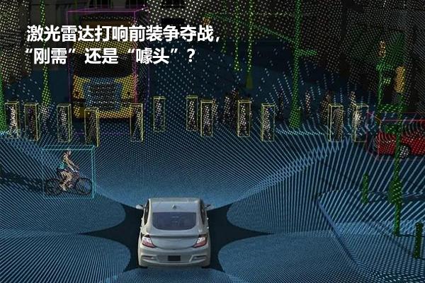 """【牛科技】激光雷达打响前装争夺战,""""刚需""""还是""""噱头""""?"""