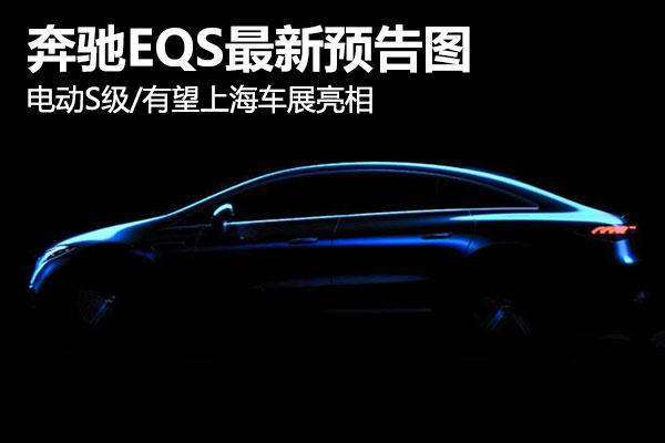 奔驰EQS预告图曝光 溜背大奔见过么?有望上海车展首发