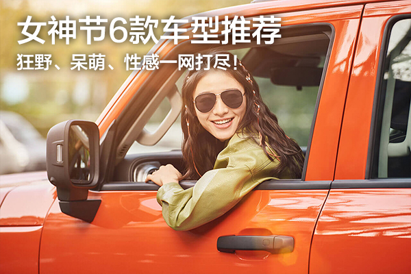 女神节6款车型推荐:狂野、呆萌、性感一网打尽!