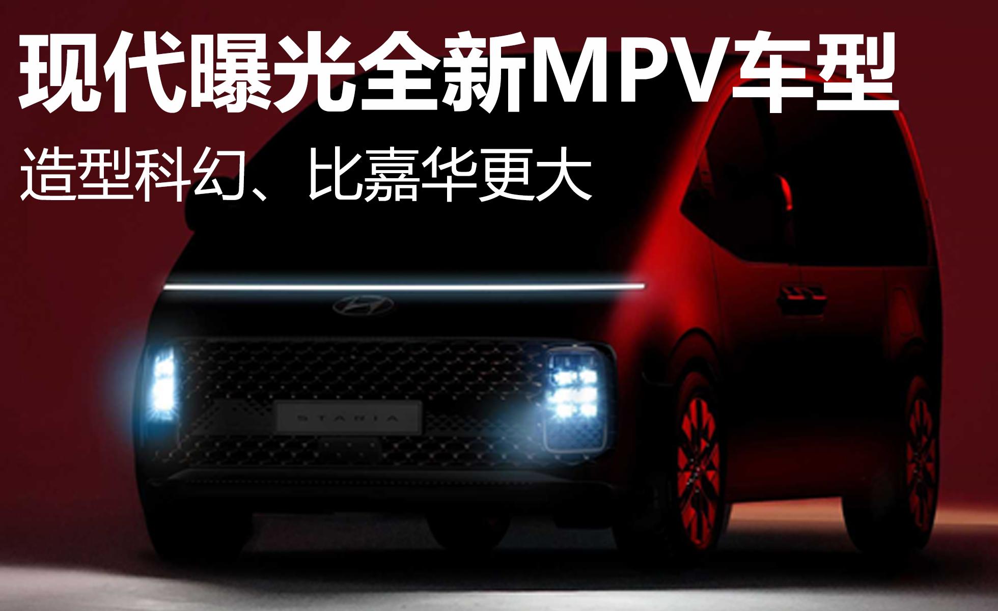 现代曝光全新MPV车型,造型科幻、比嘉华更大