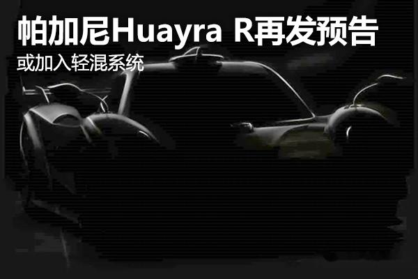 帕加尼Huayra R再发预告,或加入轻混系统