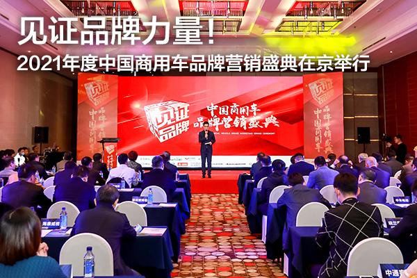 见证品牌力量!2021年度中国商用车品牌营销盛典在京举行