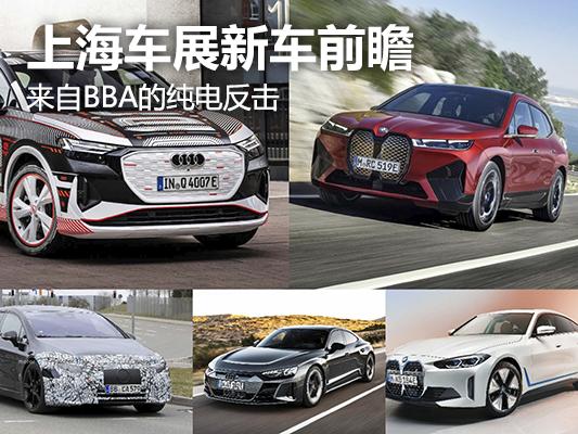 上海�展新�前瞻 | �碜�BBA的��反��