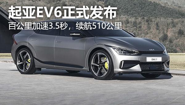 起��EV6正式�l布,百公�Y加速3.5秒,�m航510公�Y!