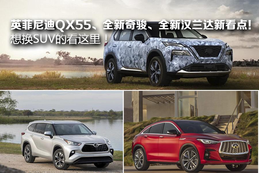 上海�展:想�QSUV的看�@�Y! 全新QX55、全新奇�E、全新�h�m�_◆新看�c!