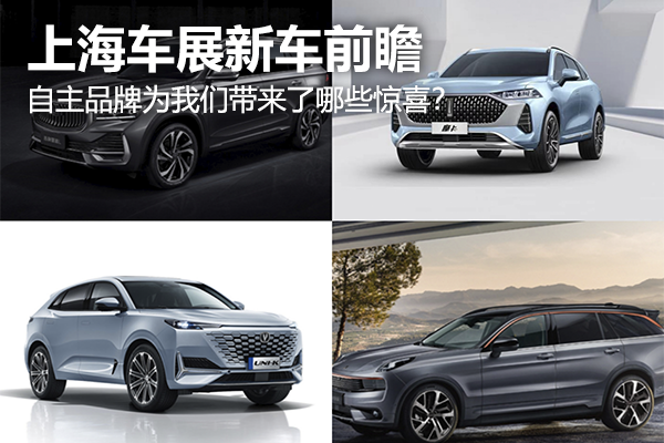 上海車展新車前瞻 | 自主品牌為我們帶來了哪些驚喜?