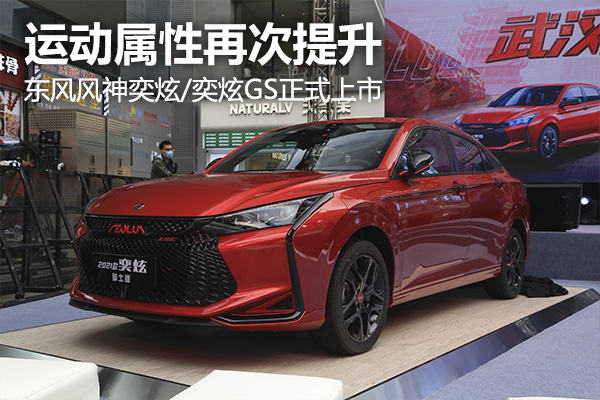 运动属性再次提升 2021款东风风神奕炫/奕炫GS正式上市
