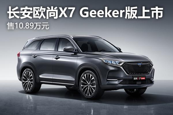 长安欧尚X7 Geeker版上市,售11.49万元