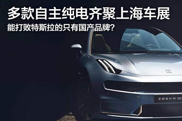 多款自主纯电齐聚上海车展 能打败特斯拉的只有国产品牌?
