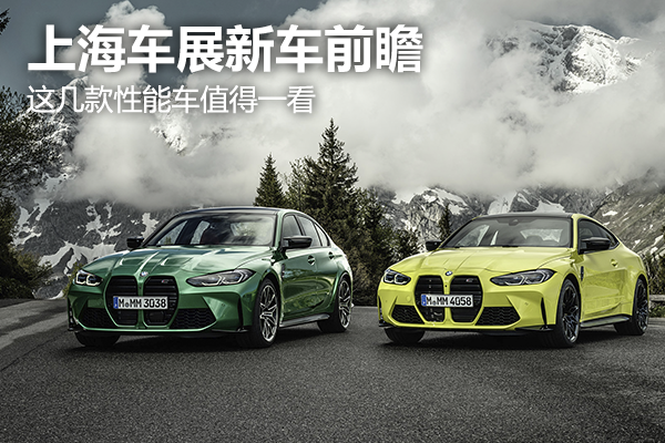 上海車展這幾款性能車值得一看