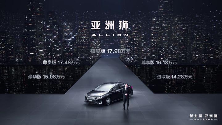 填補細分市場空白?一汽豐田亞洲獅上市售14.28-17.98萬元