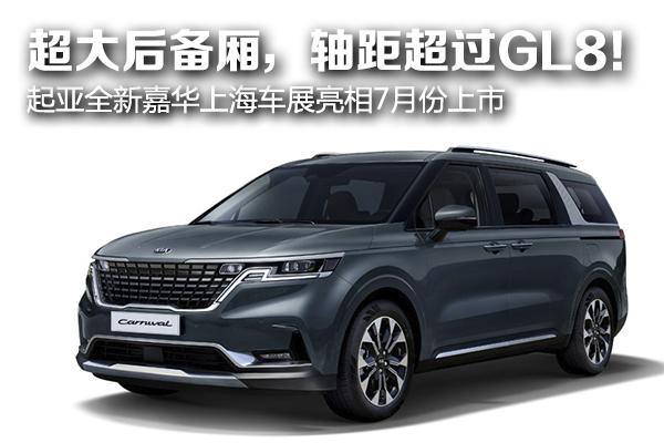 超大后備廂,軸距超過GL8! 起亞全新嘉華上海車展亮相7月份上市